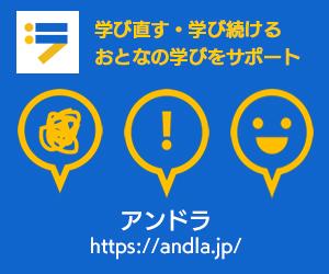 アンドラのバナー広告
